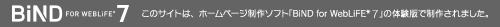 このサイトは、ホームページ制作ソフト「BiND for WebLiFE* 7」のお試し版で制作されました。